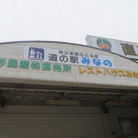 Foto Minano-machi