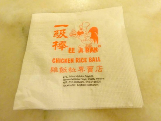 EeJiBan Chicken Rice Ball Halal: The restaurant napkin with their address :).