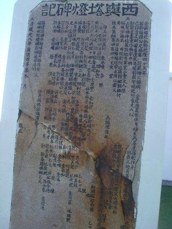 Penghu County, Taïwan : 燈塔碑記