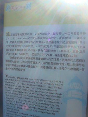 Penghu County, Taïwan : 燈塔源流