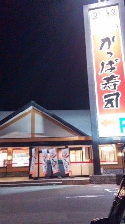 Kaizuka, Japan: 店外観