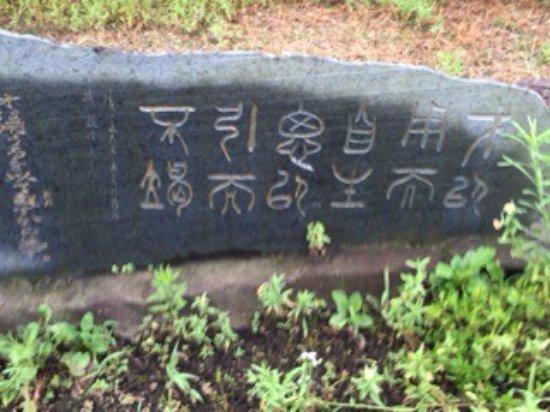 Oita Motomachi Stone Budda: photo2.jpg