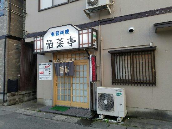 Shibata-machi, Japón: 入り口