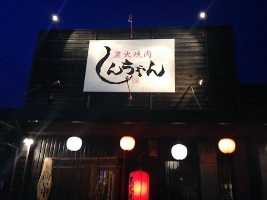 Chita, Japonya: 七輪で焼く本格的な炭火焼肉店
