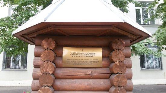 Chapel of Trinity