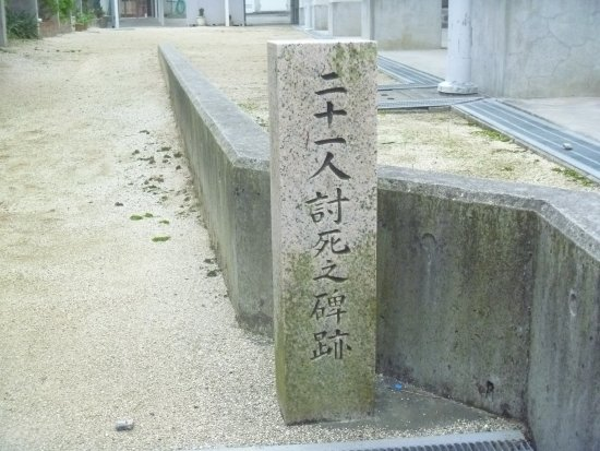 Nijuichinin Uchijini Monument