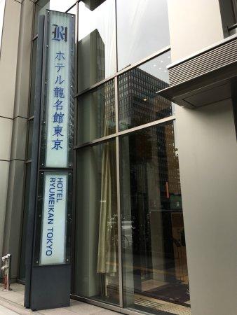 Hotel Ryumeikan Tokyo: photo0.jpg