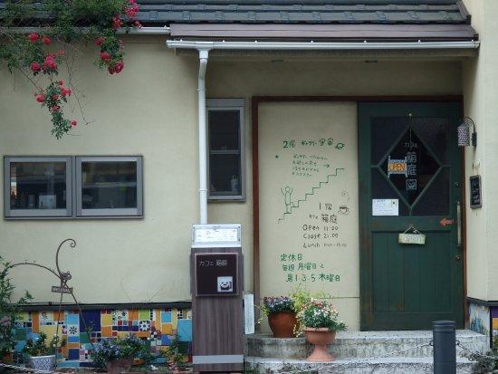 Konosu, Japon : かわいい入口
