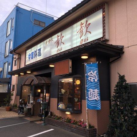 Muko, Japan: photo0.jpg