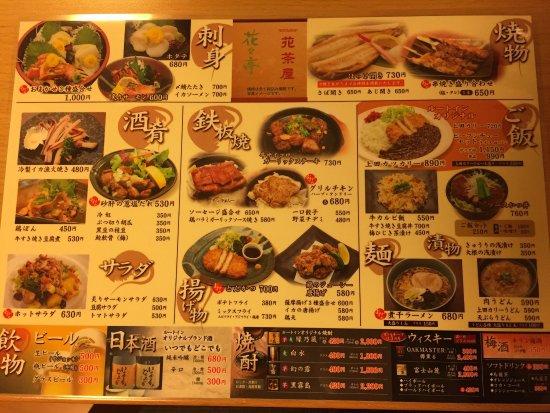 Miyawaka, Japonia: 1階レストラン