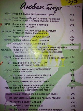 Багет Паштет и Желтый Плед: меню