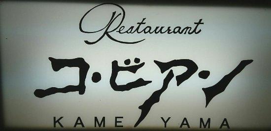 Kameyama, Japón: _20160716_214859_large.jpg