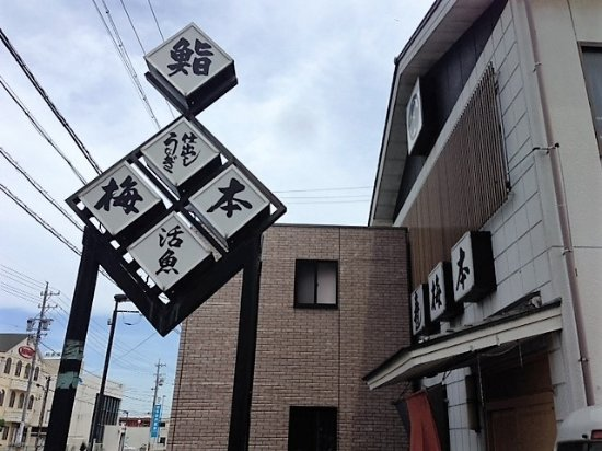 Chita, Japonya: お寿司セットは色々ついてお得です。
