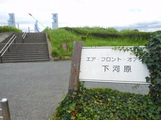 Air Front Oasis Shimogawara : エアフロントオアシス下河原