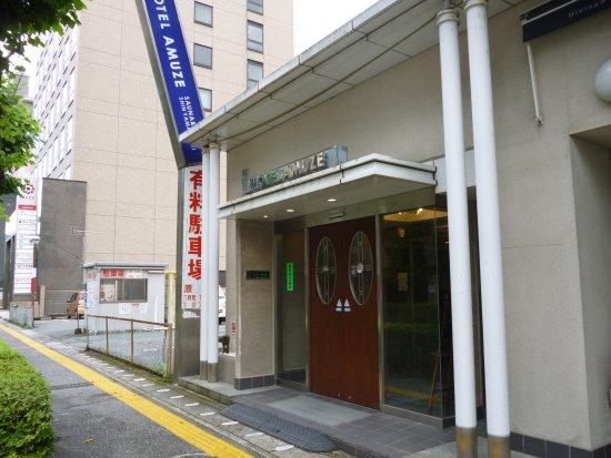 Hotel Amuze Shinyamaguchi: ホテル 玄関