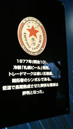 Sapporo Beer Chiba Factory: DSC_0964_large.jpg