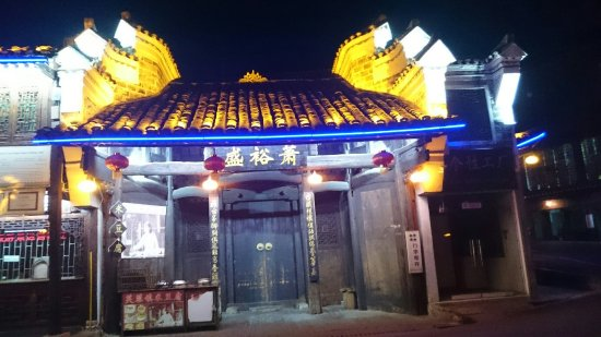 Xiangxi Hibiscus Town: 湘西芙蓉鎮