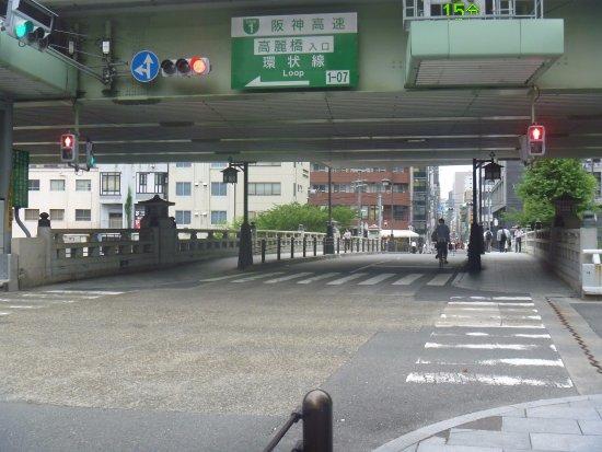 Koraibashi Bridge