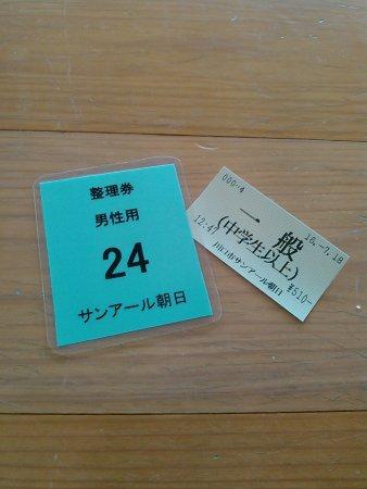 San R Asahi