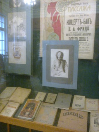 Государственный литературный музей