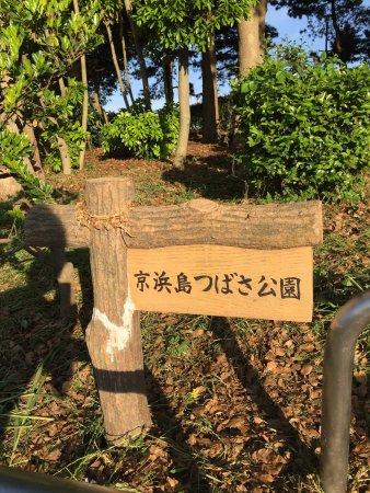 Keihin-Jima Tsubasa park