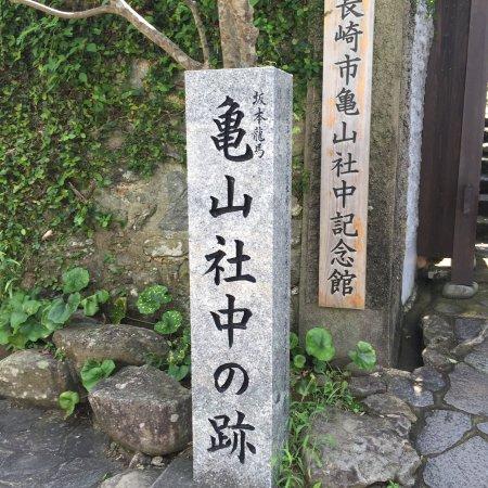 Nagasaki Kameyama Shachu : photo0.jpg