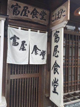 Hotarukan Tomiyashokudo: photo9.jpg