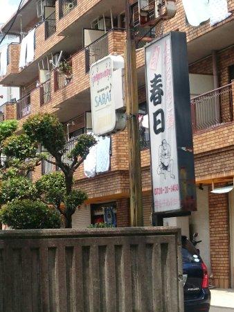 Ibaraki, Japão: ちゃんこ鍋春日