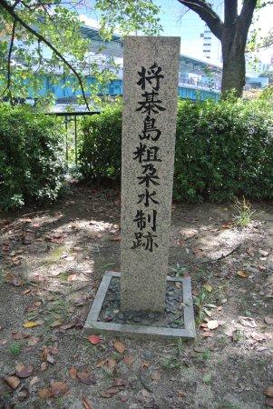 Shogijima Sodasuisei Monument