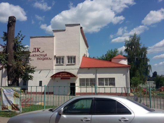 Cultural Center Krasnaya Polyana