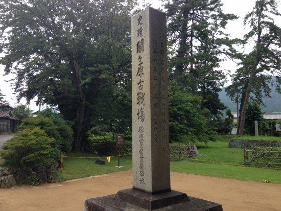 Sekigahara-cho, Japon : 首実検をした現場が...