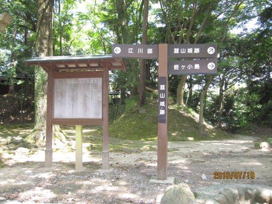 Nirayama Castle Ruins: 熊野神社