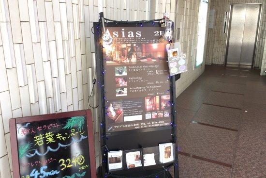 Healing Space Asias Minami Aoyama Honten
