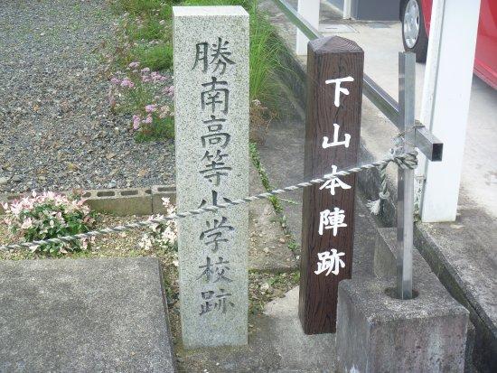 Shimoyama Honjin