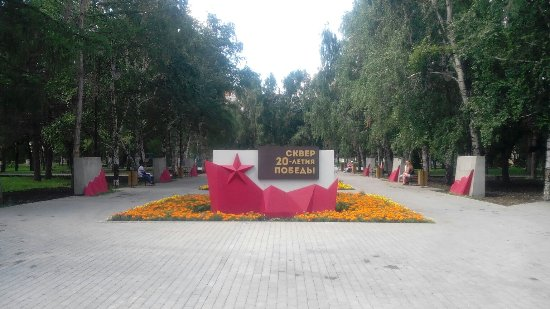 ‪Park of the 20th Anniversary of the Victory‬