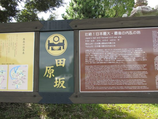 Tabaruzaka Park : 入口です。