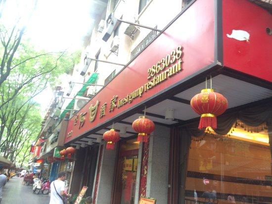GuiLin AGan Restaurant (XiCheng Road): photo0.jpg