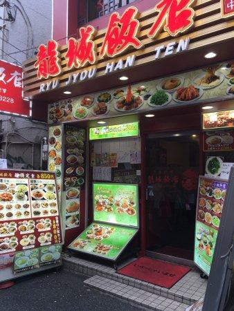 Ryujohan Hong Kong Road: 中華街オススメのお店! コスパ良いです!