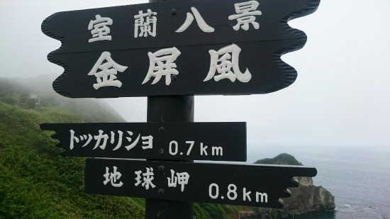 Muroran, Japón: DSC_2157_large.jpg