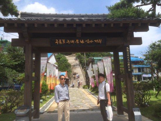 Ποχάνγκ, Νότια Κορέα: 九龍浦近代文化歴史通