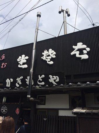 Kagimotoya: photo1.jpg