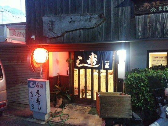 Kaizuka, Japan: 恵ずし