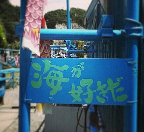Club Noah Susami