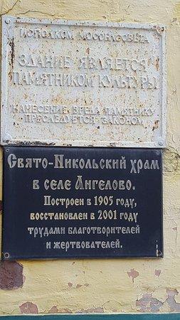 Мемориальная табличка