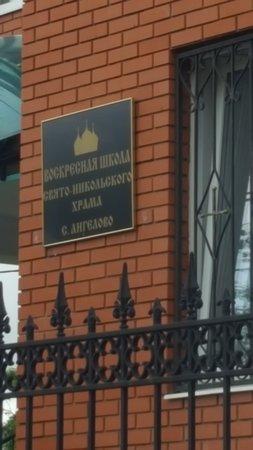 Angelovo, รัสเซีย: Воскресная школа от Храма (вывеска)