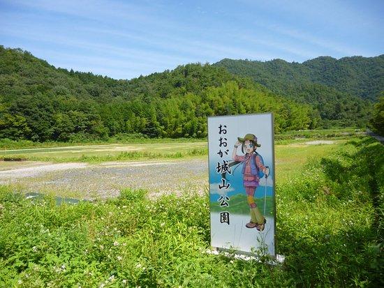 Oga Shiroyama Park
