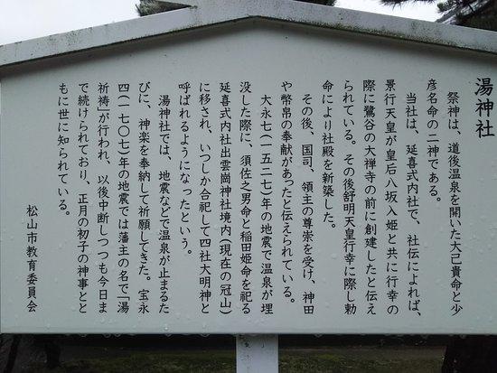 Yu Shrine: 湯神社の案内板