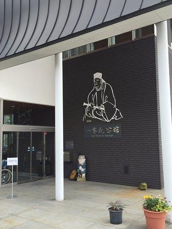 Shinano-machi, Japan: エントランス