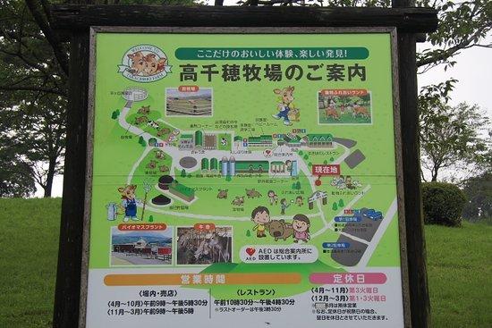 Miyakonojo, Japonya: 高千穂牧場の案内図