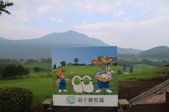 Takachiho Ranch